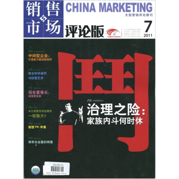 销售与市场 在线阅读