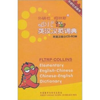 外研社.柯林斯少儿英汉汉英词典 [7-14岁] 电子书下载