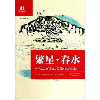 双语译林:繁星·春水 电子版