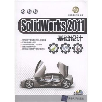 SolidWorks 2011基础设计 电子书