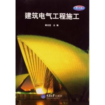 建筑电气工程施工 电子书