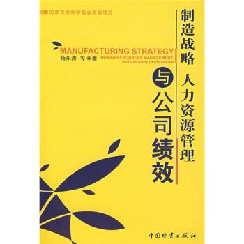 制造战略人力资源管理与公司绩效 电子书下载