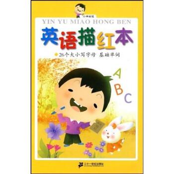 小手握笔:英语描红本 [3-6岁] 下载
