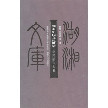 湖南历代文化世家:浏阳欧阳氏卷 电子版下载