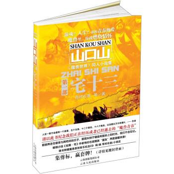 《魔兽世界》同人小说集:宅十三 下载