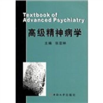 高级精神病学 PDF电子版
