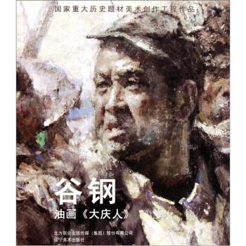 谷钢:油画《大庆人》 PDF电子版