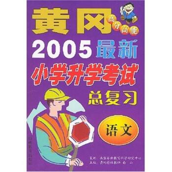 2005黄冈最新小学升学考试总复习:语文 电子版下载