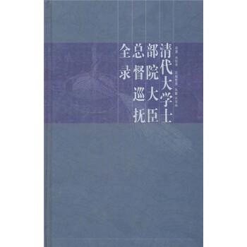 清代大学士部院大臣总督巡抚全录 电子书