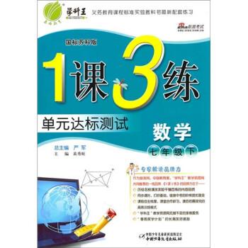 1课3练单元达标测试:数学 试读