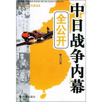 中日战争内幕全公开 在线下载
