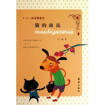 王一梅温馨童话:猫的演说 [7-10岁] PDF版下载