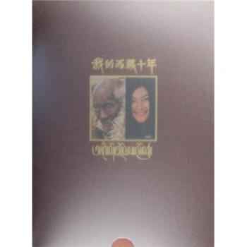 我的西藏十年 在线下载