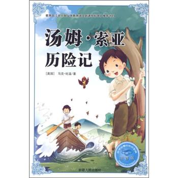 必学必看的知识宝典:汤姆索亚历险记 [11-14岁] 电子版