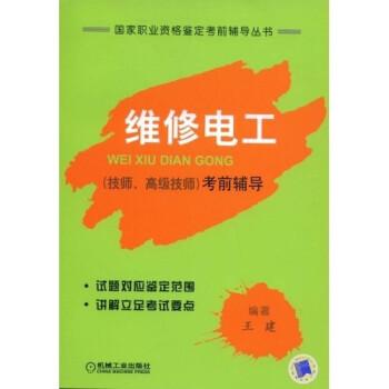 维修电工·技师·高级技师:考前指导 电子书