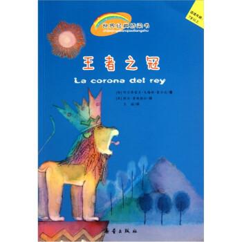 世界经典桥梁书:王者之冠 [3-10岁] 电子版