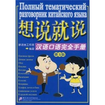 想说就说:汉语口语完全手册 PDF版