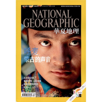 华夏地理 PDF版