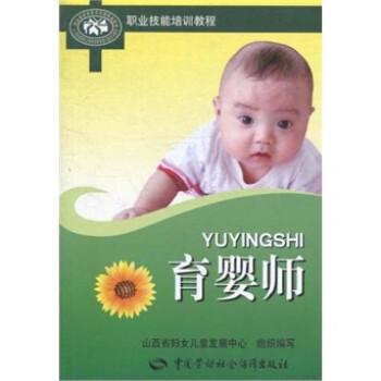 育婴师 PDF版下载