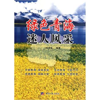 绿色青海迷人风采 PDF版