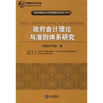 政府会计理论与准则体系研究 PDF版下载