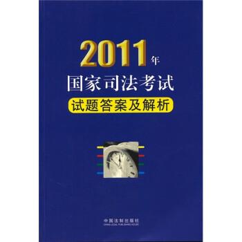 2011年国家司法考试试题答案及解析 试读