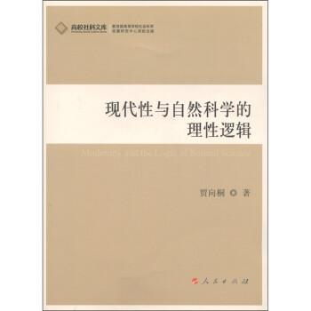 高校社科文库:现代性与自然科学的理性逻辑 PDF版