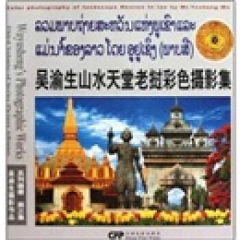 吴渝生山水天堂老挝彩色摄影集 电子版