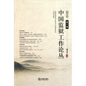 中国监狱工作论丛 电子书下载