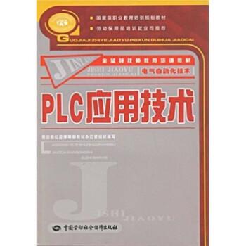 金蓝领技师教育培训教材@电气自动化技术:PLC应用技术 电子版下载
