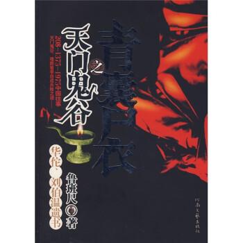 青囊尸衣之天门鬼谷 PDF版