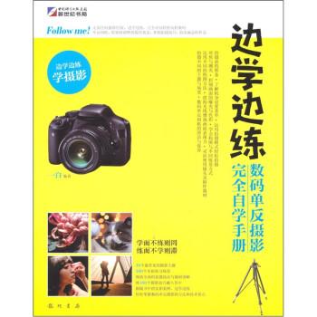 边学边练:数码单反摄影完全自学手册 版