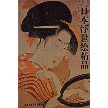 日本浮世绘精品 在线阅读