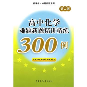 新课标·难题新题系列:高中化学难题新题精讲精练300例 PDF电子版