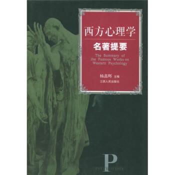 西方心理学名著提要  [The summary of the famous works on western psychology] 电?#24433;?#19979;载