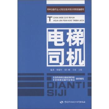 特种设备作业人员安全技术培训考核统编教材:电梯司机 PDF版下载