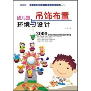 幼儿园环境与设计:吊饰布置 电子书下载