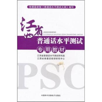 江西省普通话水平测试专用教材 PDF版下载