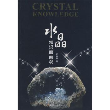 水晶知识面面观 试读