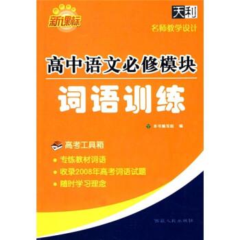 新课标·高中语文必修模块:词语训练 电子书
