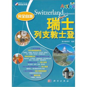完全自游瑞士:列支敦士登 在线阅读