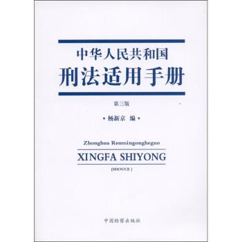 中华人民共和国刑法适用手册 电子版