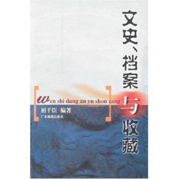 文史、档案与收藏 PDF版下载