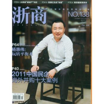 浙商2011年11月下 PDF版下载