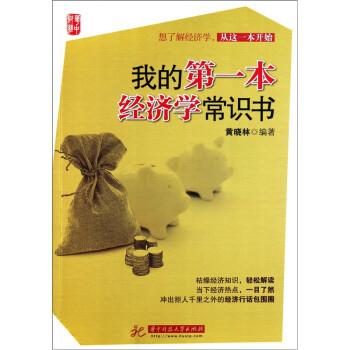 我的第一本经济学常识书 PDF版下载