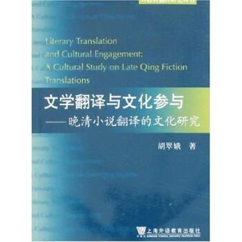 文学翻译与文化参与:晚清小说翻译的文化研究 试读
