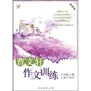 曹文轩作文训练:7年级 电子版