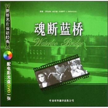 世界名片双语经典:魂断蓝桥