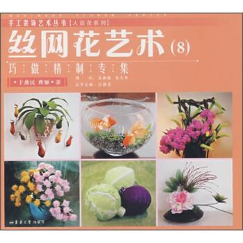 丝网花艺术8:巧做精制专集 电子书
