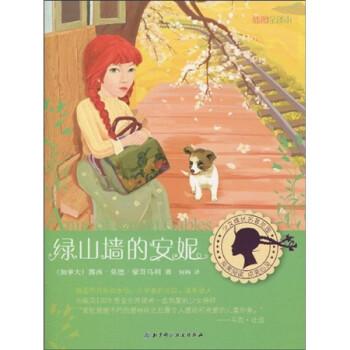 成长名著花园 绿山墙的安妮 插图全译本